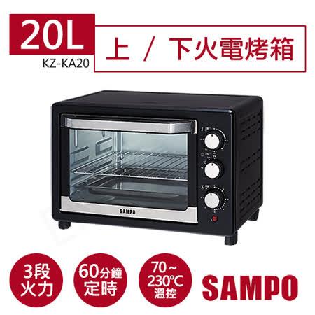【聲寶SAMPO】20L上下火電烤箱 KZ-KA20