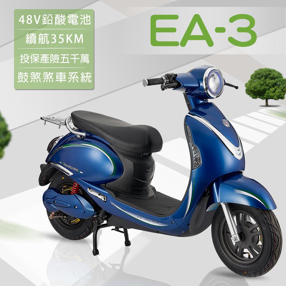(客約)【e路通】EA-3 胖丁 48V 鉛酸 高性能前後避震 電動車