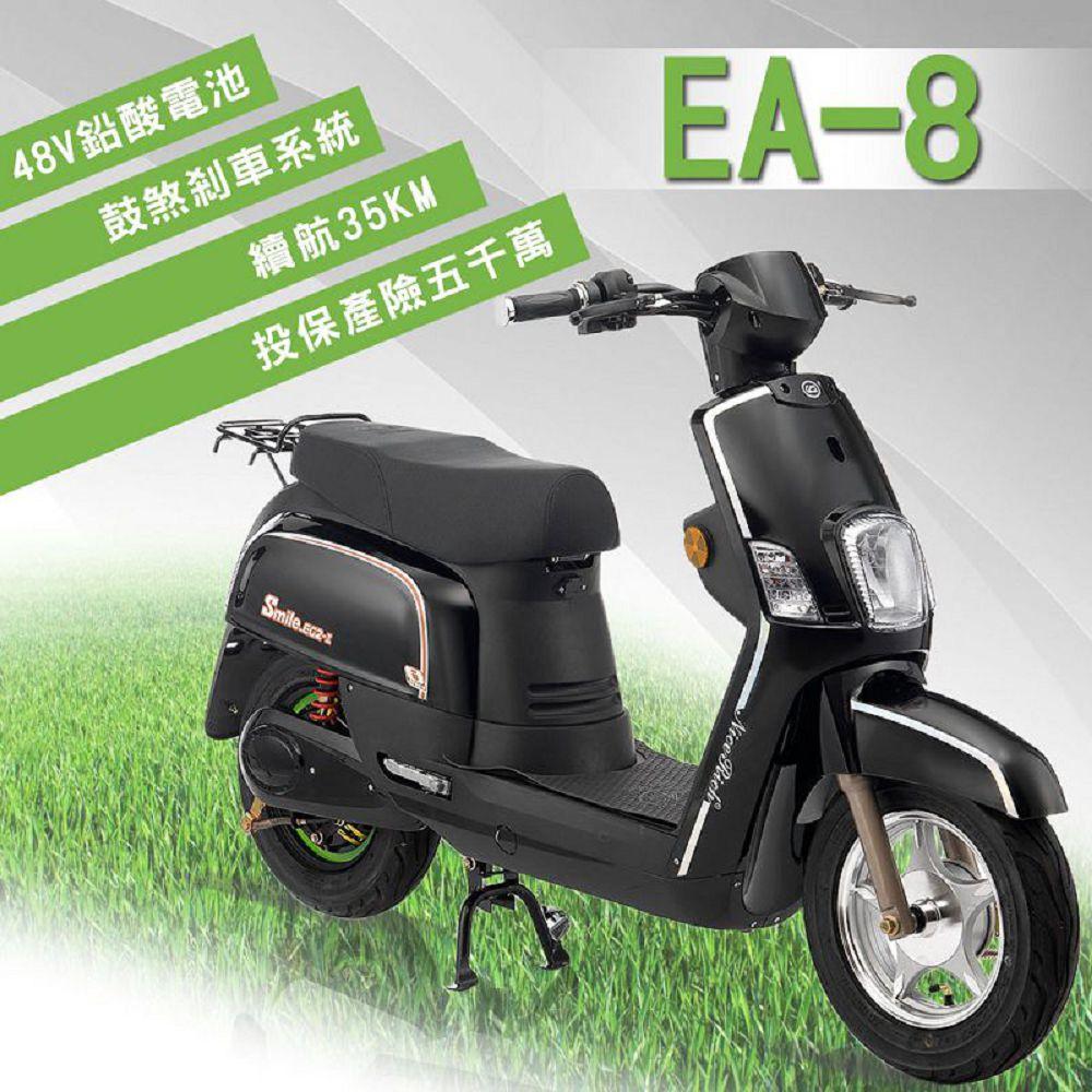 (客約)【e路通】EA-8 小QC 48V 鉛酸 鼓煞剎車 直筒液壓前後避震 電動車