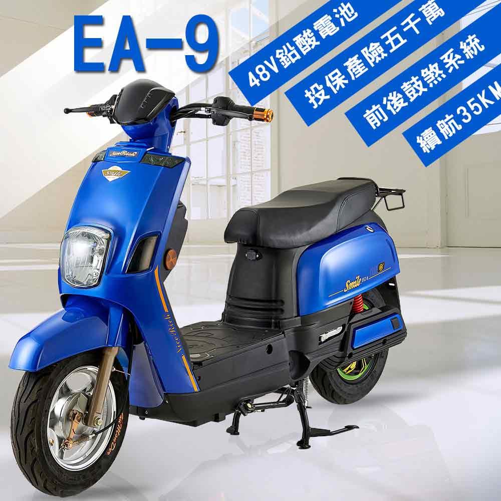 (客約)【e路通】EA-9 小金剛 48V 鉛酸 鼓煞剎車 直筒液壓前後避震 電動車