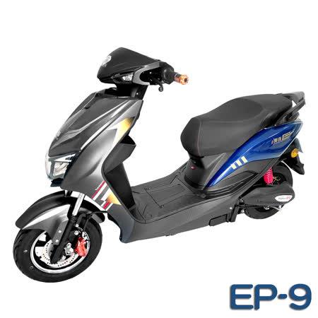 【e路通】EP-9 衝鋒戰士 48V鉛酸電動車