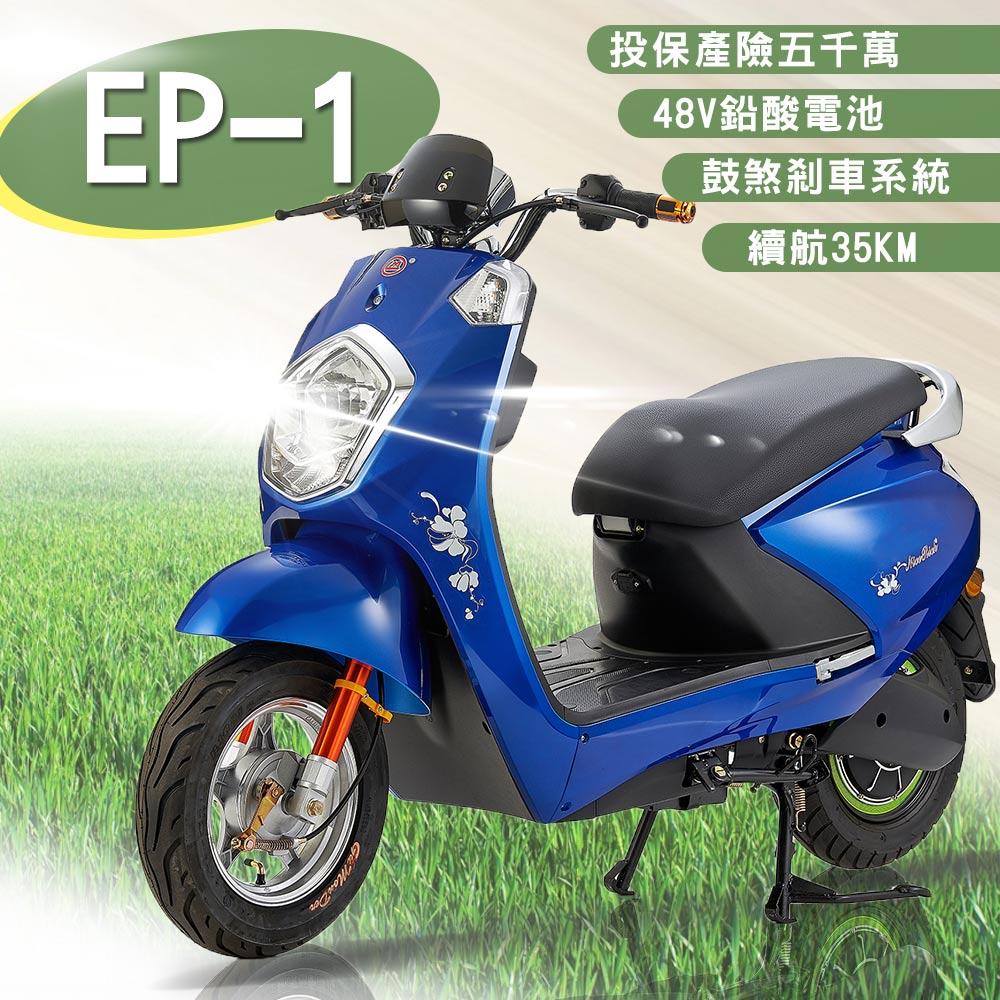 (客約)【e路通】EP-1 鑽石光 48V 鉛酸 鼓煞煞車 前後雙液壓避震系統 電動車