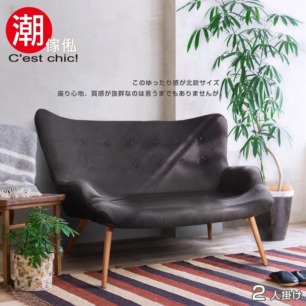 ~C est Chic~爵士年代復古雙人沙發
