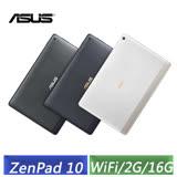 (福利品) ASUS ZenPad 10 Z301M 2G/16G 10.1吋 追劇平板 (皓月白/星塵灰/闇夜藍)