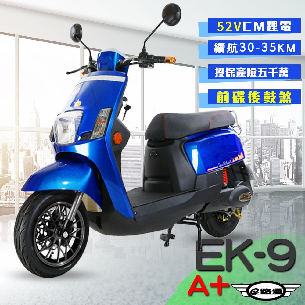 (客約)【e路通】EK-9A+ 碟煞系統 大寶貝 52V 鋰電 前後雙液壓避震系統 電動車 (電動自行車)