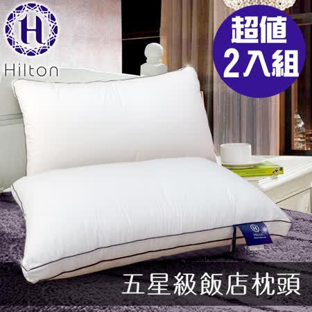希爾頓-五星級 純棉抗螨抑菌枕2入