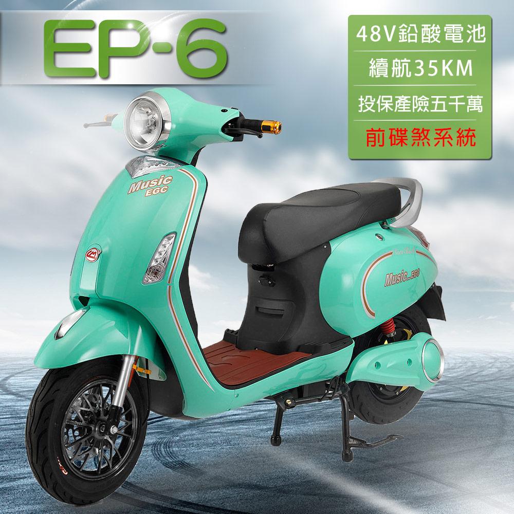 (客約)【e路通】EP-6 大鯨魚 碟煞版 48V 鉛酸 前碟煞煞車 前後雙液壓避震系統 電動車 (電動自行車)