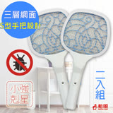 【勳風】蟑螂剋星電蚊拍電蟑拍(HF-D725A)不再用拖鞋【2入組】