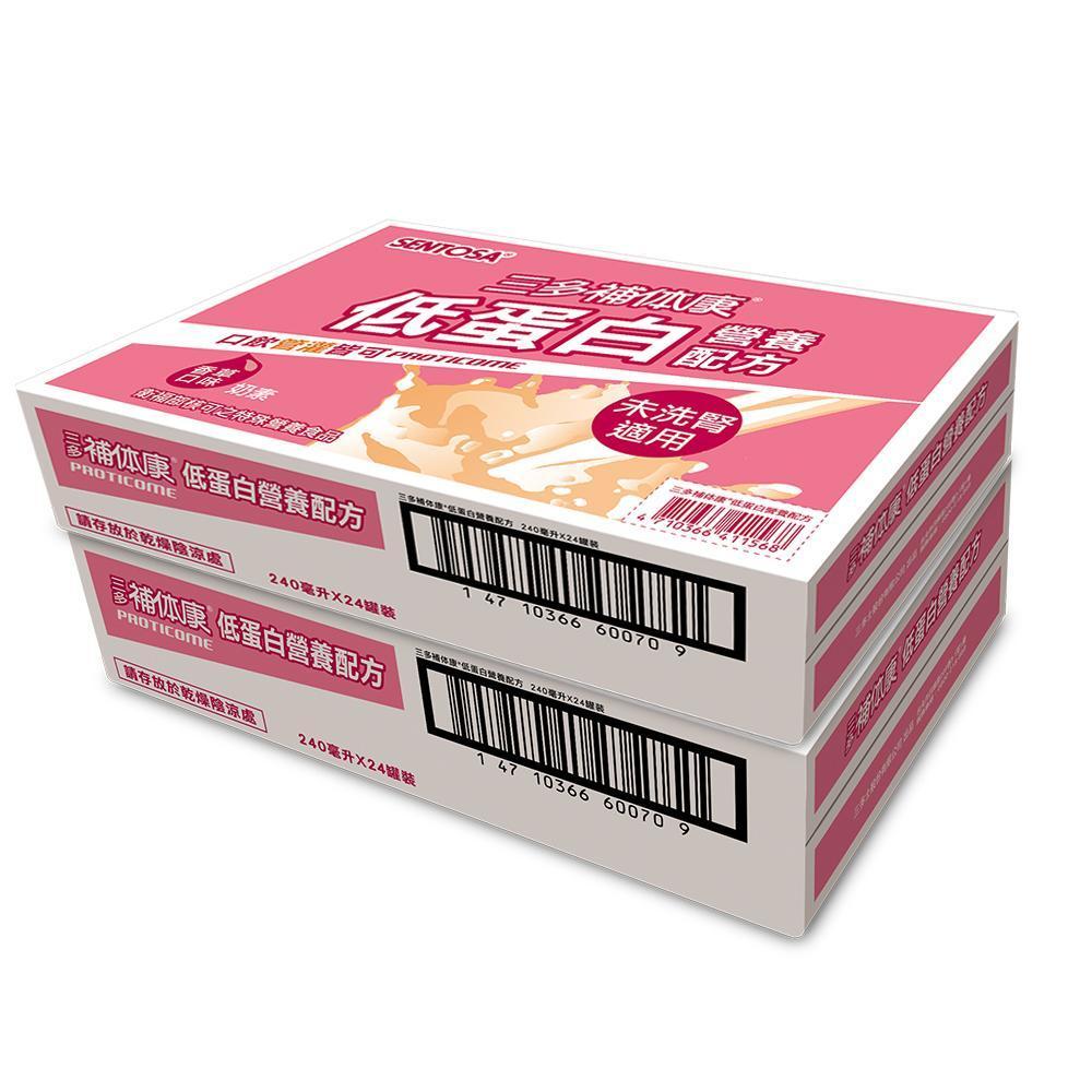 【三多】補体康低蛋白營養配方2箱盒组(240ml/罐x24/箱)