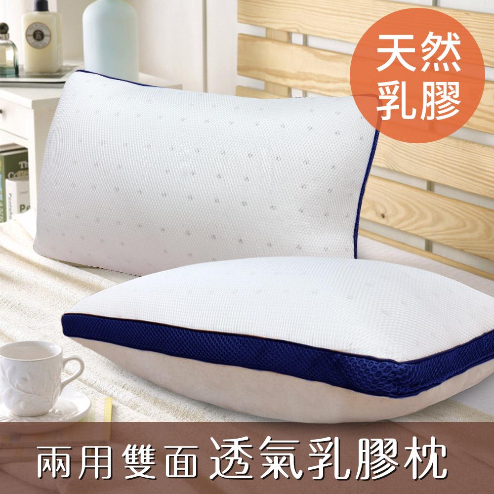 三浦太郎 3D透氣乳膠枕 2入