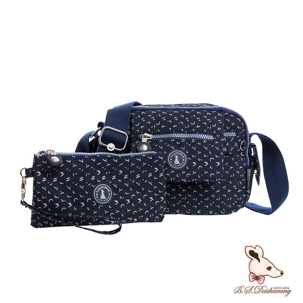 B.S.D.S冰山袋鼠 - 楓糖瑪芝 - 休閒小可愛斜背包+零錢包2件組 - 幾何藍【0024B】