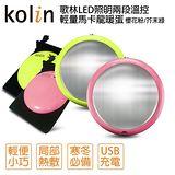 Kolin歌林 LED照明兩段溫控輕量馬卡龍充電式暖蛋 KFH-KUB06