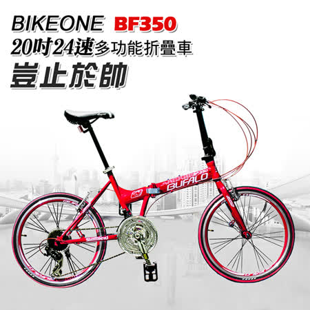 BIKEONE BF350 SHIMANO定位式24速451輪組小折疊車
