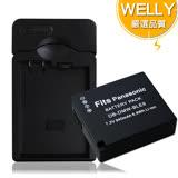 WELLY Panasonic DMW-BLE9 / DMW-BLG10E 認證版 防爆相機電池充電組 DMC-GF3 GF5 GX7 GF6 LX100 GX80 GX85