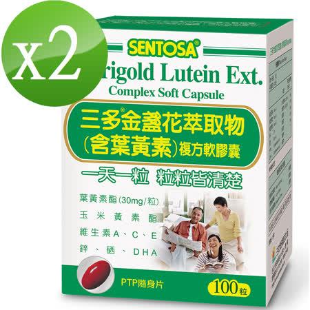 【三多】金盞花萃取物 複方軟膠囊2盒组