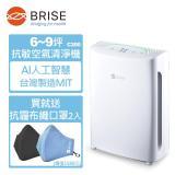 BRISE C200 全球第一台人工智慧醫療級空氣清淨機 (名醫推薦)