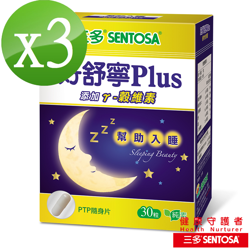 【三多】好舒寧Plus複方植物性膠囊3盒组(30粒/盒)