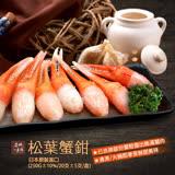【築地一番鮮】日本原裝進口松葉蟹鉗4包(250g/包)免運組
