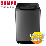 SAMPO 聲寶17.5公斤 AIE智慧洗淨變頻洗衣機 ES-JD18PS(S1)