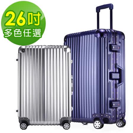 【Bogazy】魔幻森林<br>26吋PC鋁框鏡面行李箱
