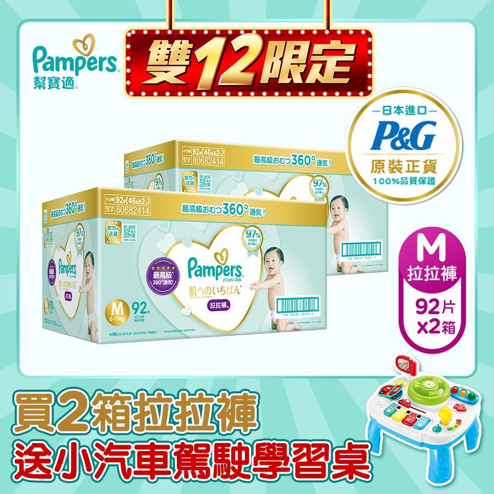 【幫寶適Pampers】日本原裝一級幫 拉拉褲/褲型 尿布 (M) 92片 /2箱