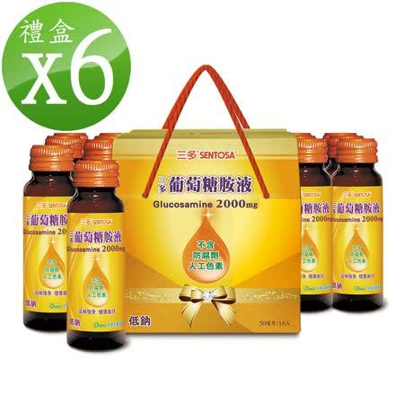 【三多】 葡萄糖胺液禮盒6盒