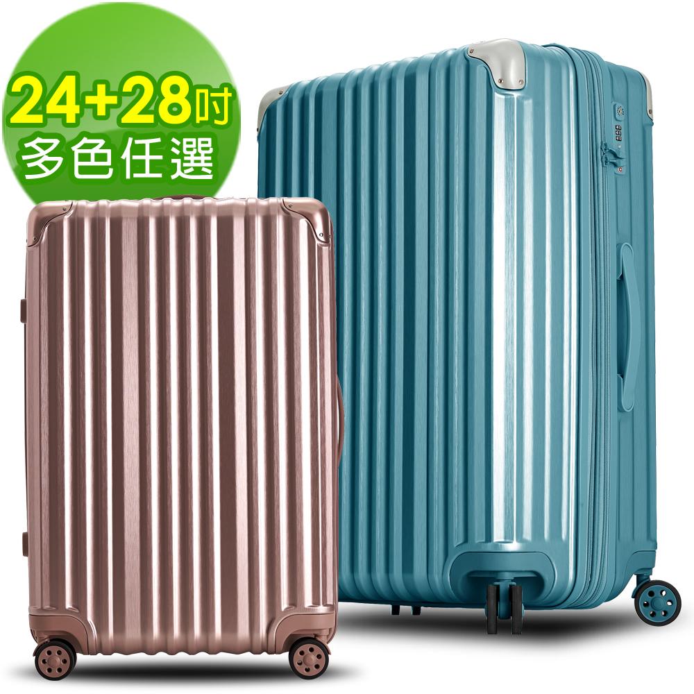 【Bogazy】極重力 24+28吋可加大行李箱