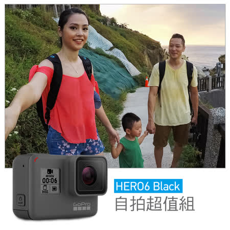 【GoPro】HERO6  Black 自拍超值組