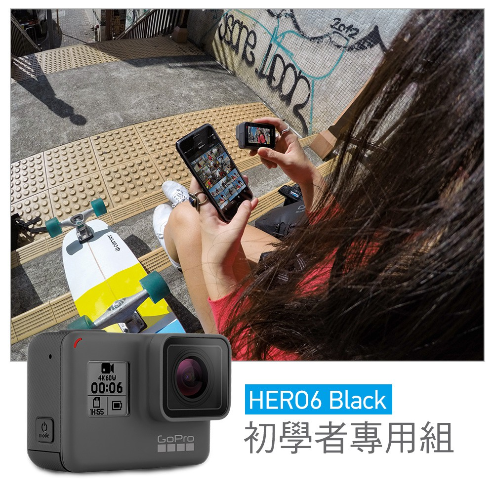 【GoPro】HERO6 Black 初學者專用組-HERO6黑+快拆球型延長桿固定座+雙電池充電器+32G