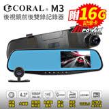 CORAL M3 後視鏡 行車紀錄器 前後雙鏡頭 倒車顯影 多功能 照後鏡 行車記錄器 贈16GC10記憶卡