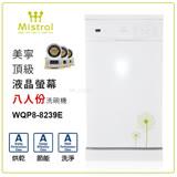美寧 頂級液晶顯示 觸控8人份洗碗機 WQP8-8239E【送洗碗粉*1+軟化鹽*1+亮碟劑*1】