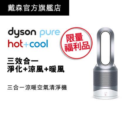 dyson 三合一 清淨涼暖氣流倍增器