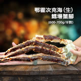 【築地一番鮮】頂級鄂霍次克海生凍鱈場蟹腳(600-700g/半對)免運組