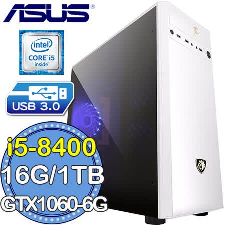 華碩Z370平台【鷲師護衛】Intel第八代i5六核 GTX1060-6G獨顯 1TB效能電腦