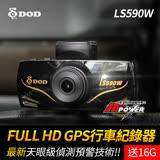 DOD LS590W GPS行車紀錄器 固定測速 SONY感光元件 行車記錄器 贈16GC10記憶卡