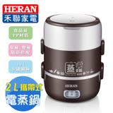 【HERAN禾聯】雙層攜帶式多功能雙電蒸鍋 (HSC-2101) 不鏽鋼碗