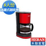 HERAN禾聯 金屬質感滴漏式咖啡機 HCM-06C1