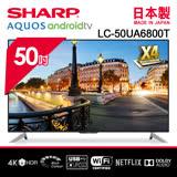贈BRITA濾水壺★SHARP夏普 50吋 4K智能連網液晶電視 LC-50UA6800T(日本製)
