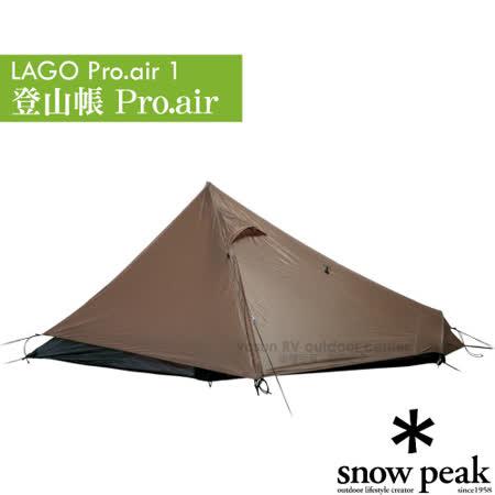 【日本 Snow Peak】LAGO 單人登山帳 Pro.air
