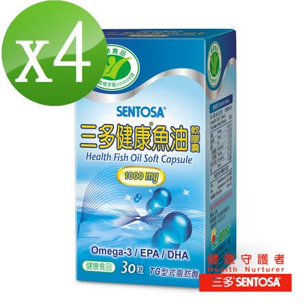 【三多】健康魚油軟膠囊4罐(30粒/罐)