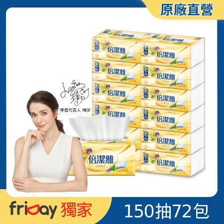 倍潔雅 抽取式 衛生紙150抽x72包