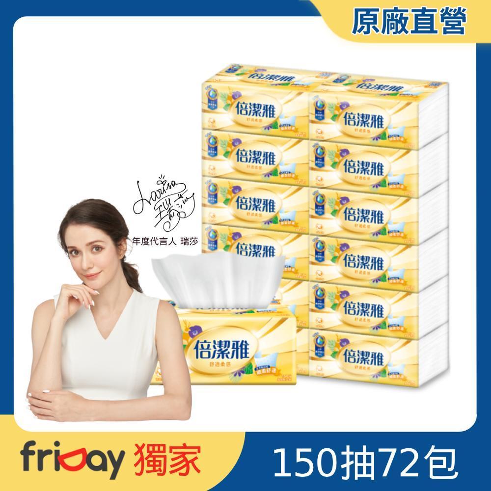 倍潔雅舒適柔感抽取式衛生紙150抽x72包/箱