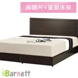 Barnett-單人3尺二件式房間組(床片+後掀床架)