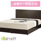 Barnett-單大3.5尺二件式房間組(床片+側掀床架)
