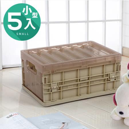 【Amos】小型摺疊收納箱(5入)