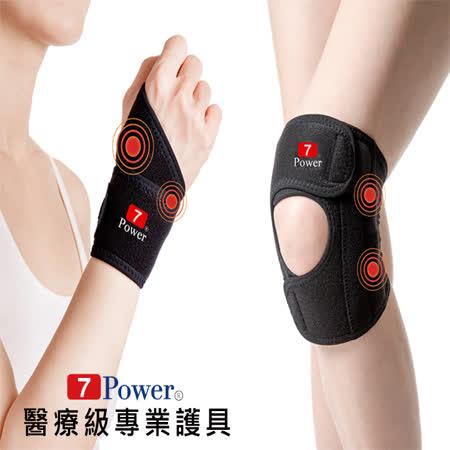 7Power醫療級 專業護腕1入+護膝1入