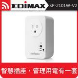 EDIMAX 訊舟 SP-2101W-V2 智慧電能管家(具電錶功能)