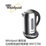 【Whirlpool 惠而浦】 五段智慧溫控1.7L電茶壺 WKT1700