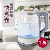 【EDISON 愛迪生】藍光耐熱玻璃快煮壺 1.8L(KL-2001A)