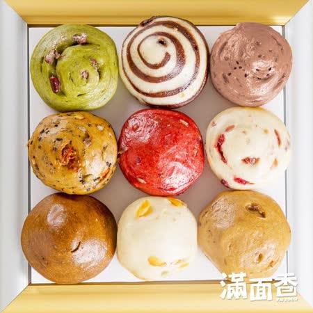 滿面香 馬卡龍饅頭(9顆入)